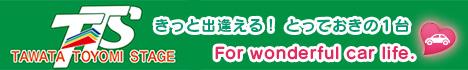 タワタ自動車オフィシャルサイト