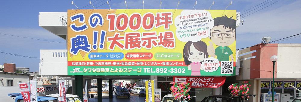 タワタ自動車TAX宜野湾店
